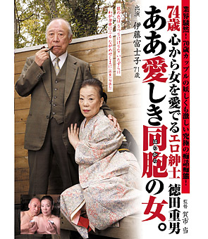 Shigeo Tokuda and an actress portraying his daughter-in-law prepare to get busy on this DVD cover. Photo - Time.com