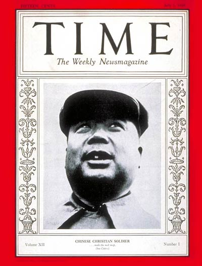 TIME Magazine Cover: Marshal Feng Yu-hsiang -- July 2, 1928