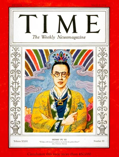 TIME Magazine Cover: Emperor Henry Pu Yi -- Mar. 5, 1934