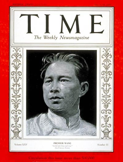 TIME Magazine Cover: Wang Ching-wei -- Mar. 18, 1935