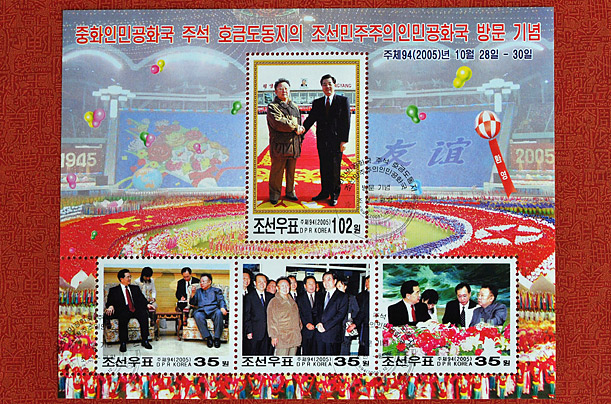 A stamp depicting the 2005 Pyongyang meeting of Kim Jong Il and Chinese President Hu Jintao is on display at the North Korean pavilion at the Shanghai World Expo.